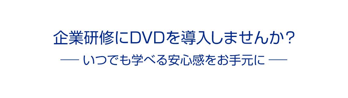 写真研修・企業研修にDVDを導入しませんか?