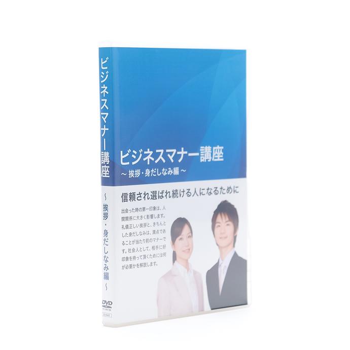 01【ビジネスマナー講座】挨拶・身だしなみ編