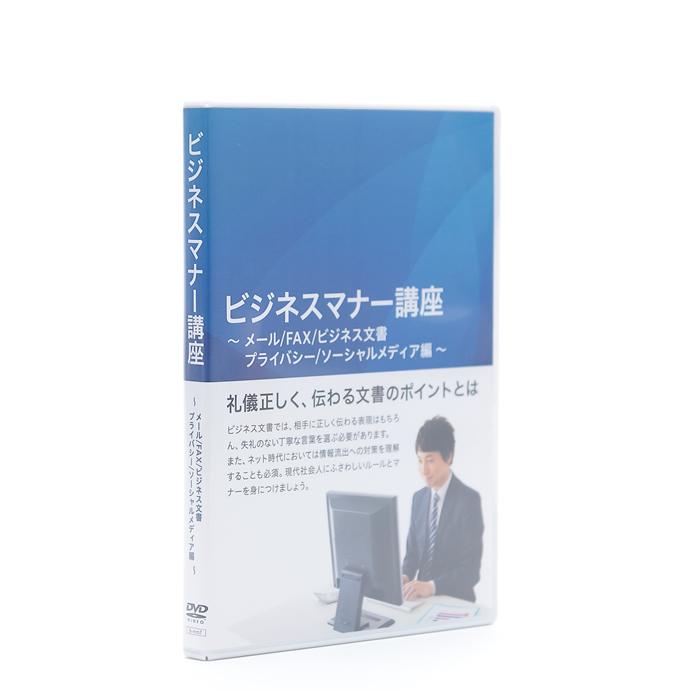 07【ビジネスマナー講座】メール/FAX/ビジネス文書・プライバシー/ソーシャルメディア編