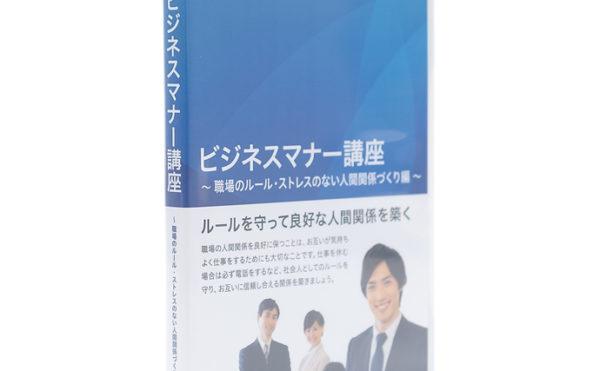 06【ビジネスマナー講座】職場のルール・ストレスのない人間関係づくり編