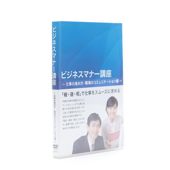 05【ビジネスマナー講座】仕事の進め方・職場のコミュニケーション編