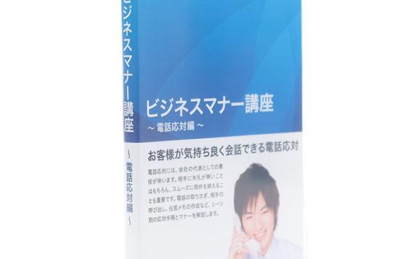 03【ビジネスマナー講座】電話応対編