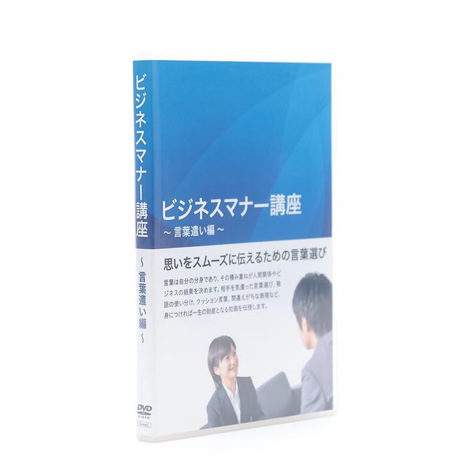 02【ビジネスマナー講座】言葉遣い編