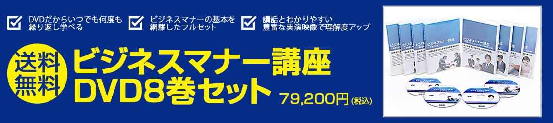 DVDビジネスマナー講座8巻セット