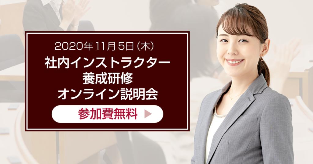 社内インストラクター養成研修オンライン説明会