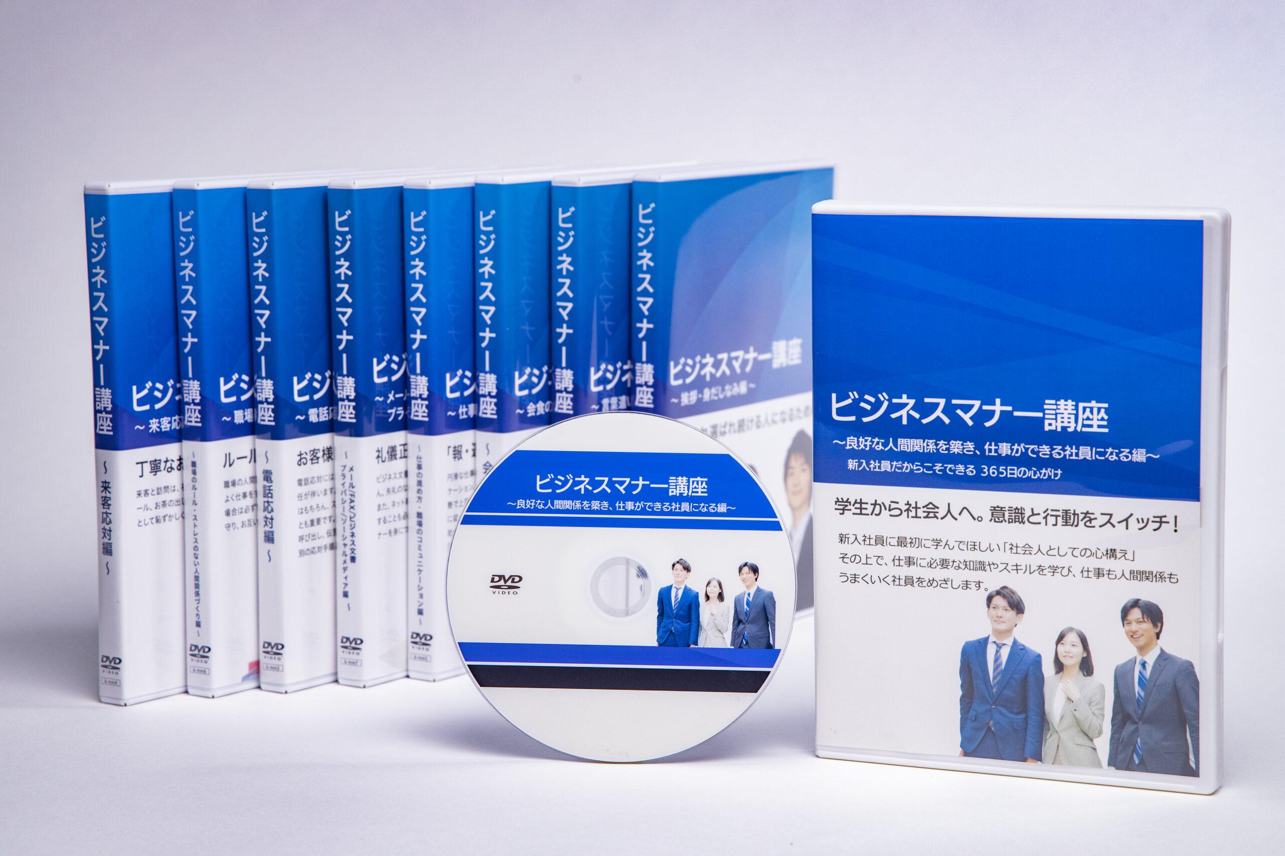 映像で学ぶビジネスマナー講座9巻セット