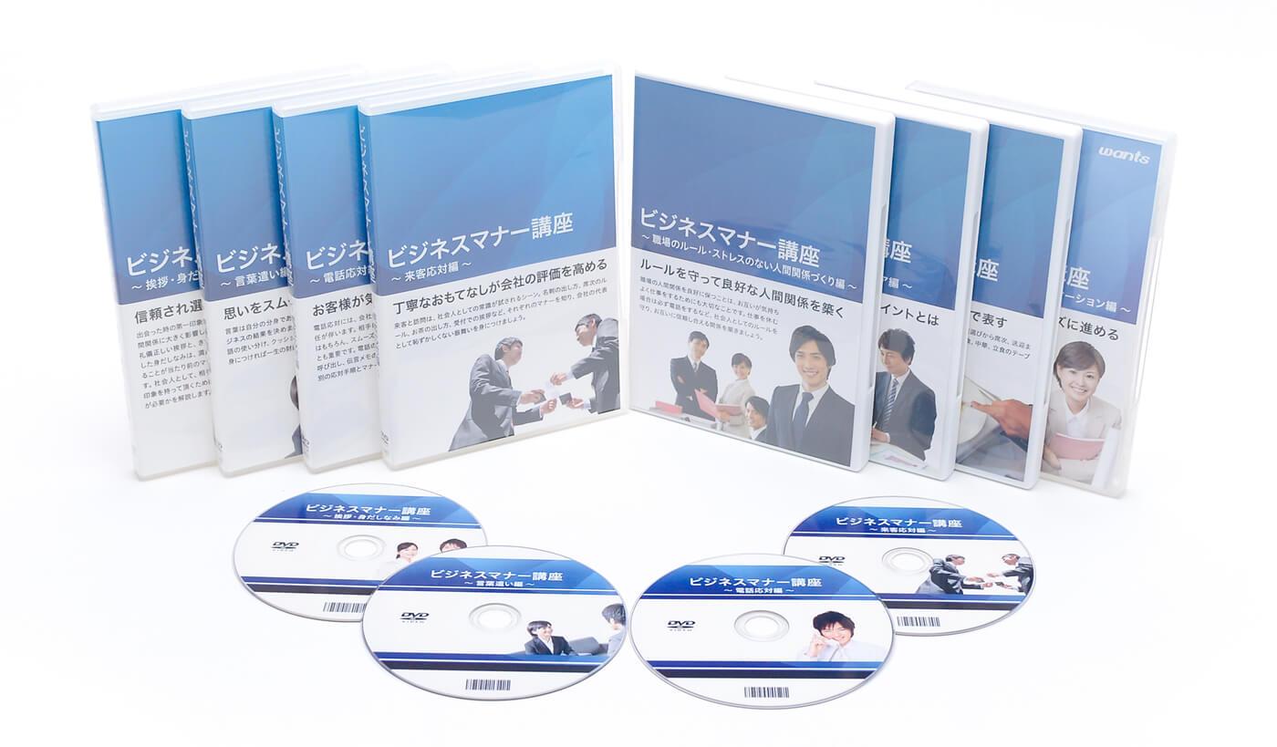 映像で学ぶビジネスマナー講座8巻セット