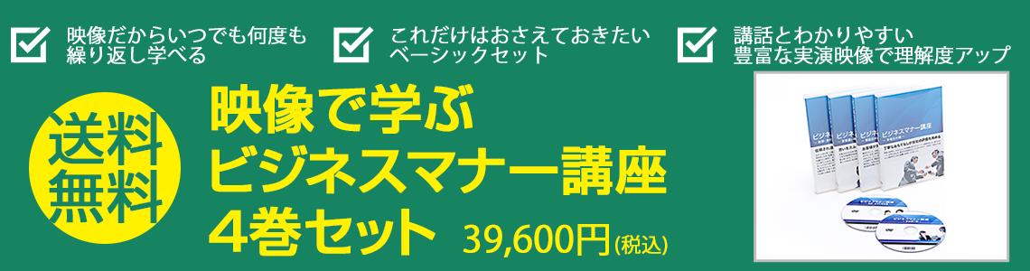 送料無料!映像で学ぶビジネスマナー講座4巻セット 39,600円