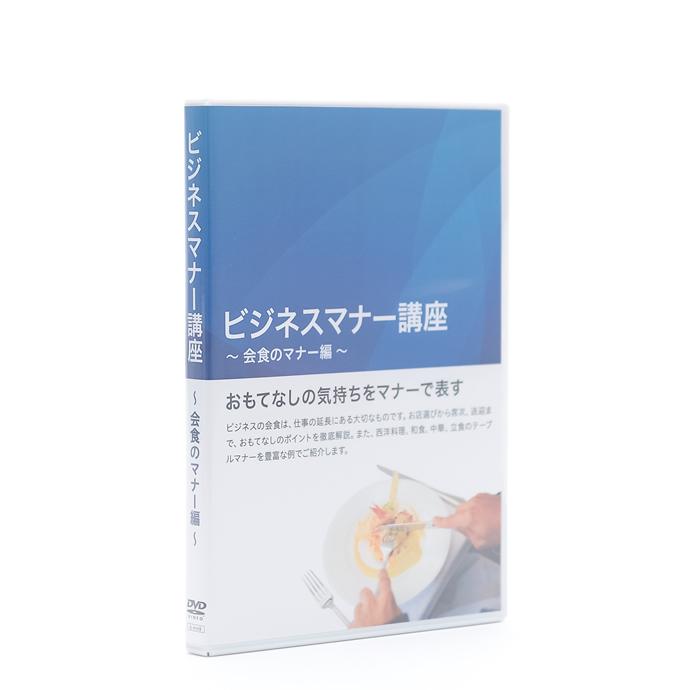 08【ビジネスマナー講座】会食のマナー編