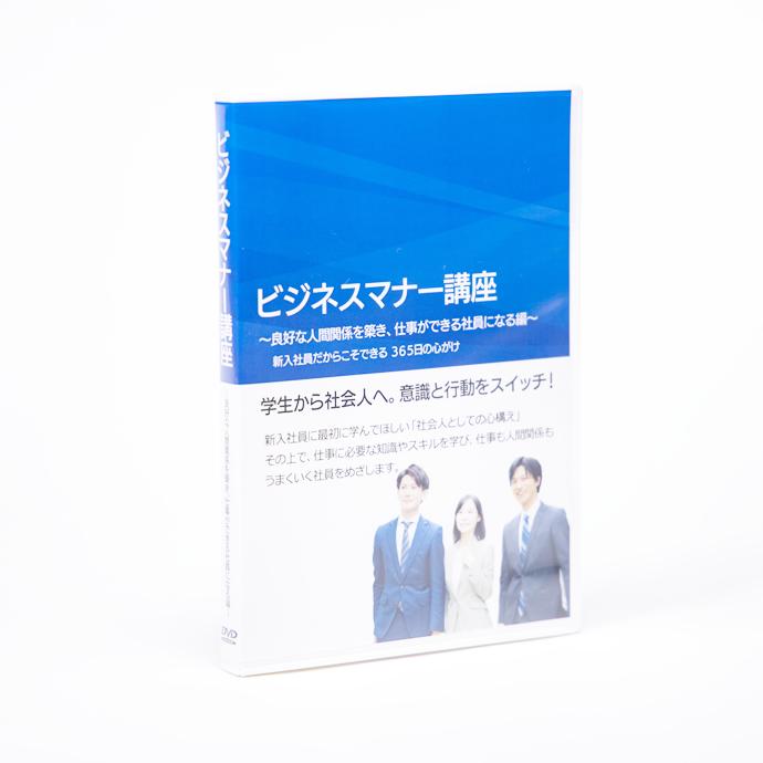 新入社員 社会人としての心構え編