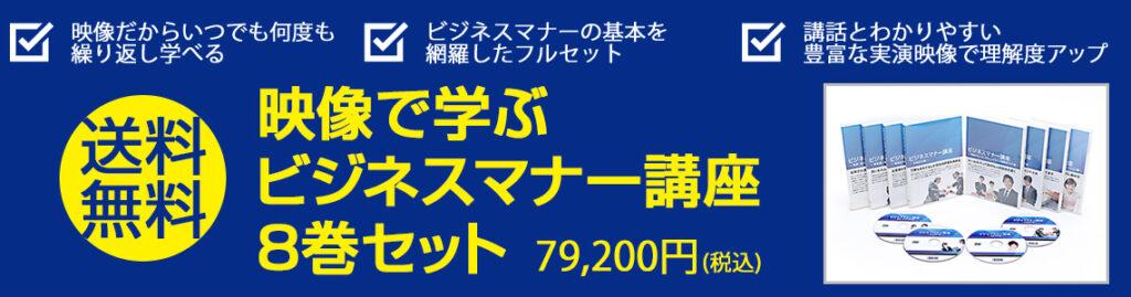 送料無料!映像で学ぶビジネスマナー講座8巻セット79,200円
