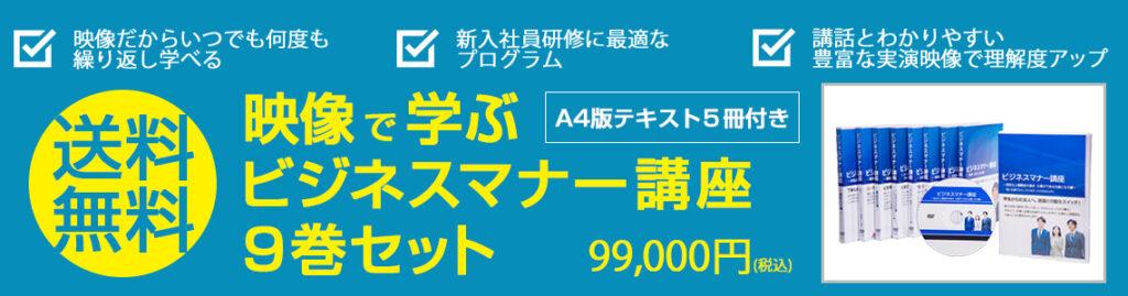 送料無料!映像で学ぶビジネスマナー講座9巻セットA4版テキスト5冊付き 99,000円